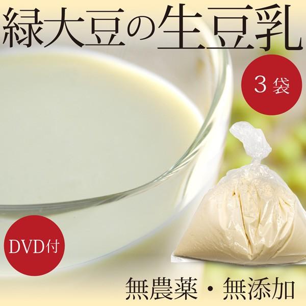 無農薬・無添加 緑大豆の生豆乳 1袋1000ml×3袋...