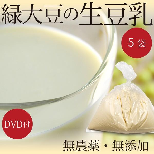 無農薬・無添加 緑大豆の生豆乳 1袋1000ml×5袋...