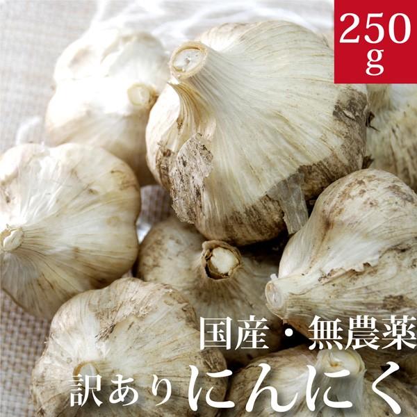 青森産 自然栽培(無農薬・国産・国内産)にんにく2...