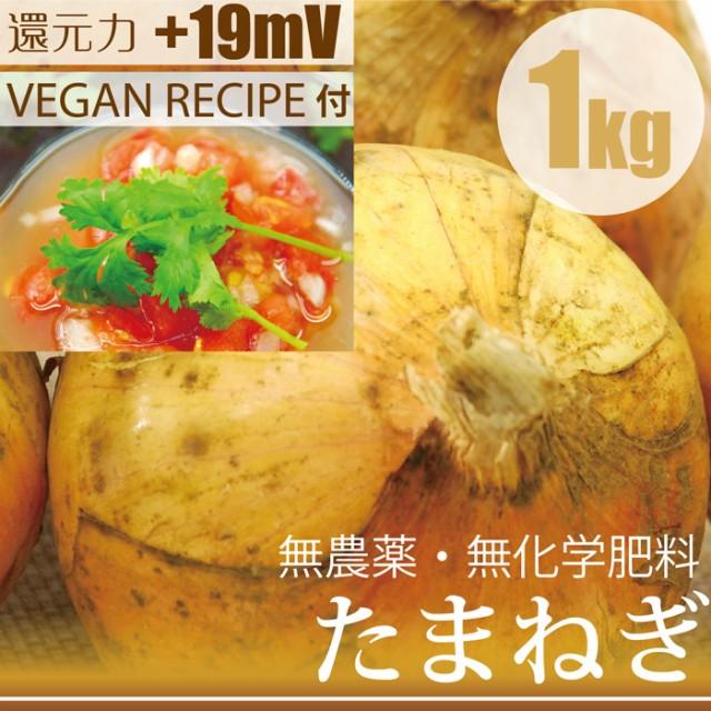 玉ねぎ1kg 無農薬・無化学肥料 ヴィーガンレシピ...