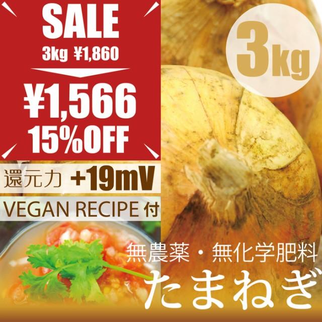 玉ねぎ3kg 無農薬・無化学肥料 ヴィーガンレシピ...