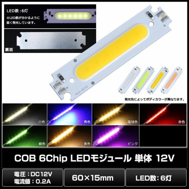 [1個] COB 6Chip LEDモジュール 単体 12V (60×15...