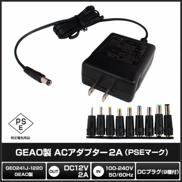 Kaito0988[変換9種:1個セット] ACアダプタ 2A AC...