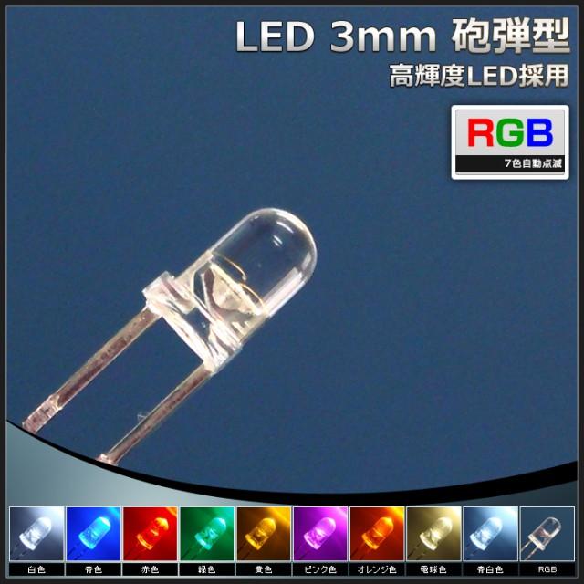 Kaito1011(100個) LED 砲弾型 3mm RGB 7色自動点...
