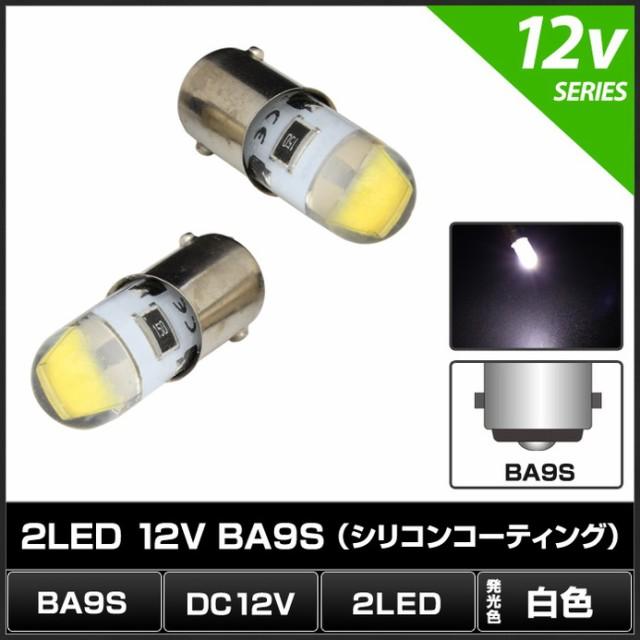 Kaito5015(2個) 2LED 12V BA9S 白色 [シリコンコ...