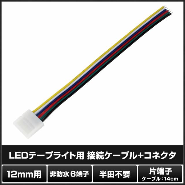 Kaito5562(10個) 12mm 非防水 6端子 LEDテープラ...