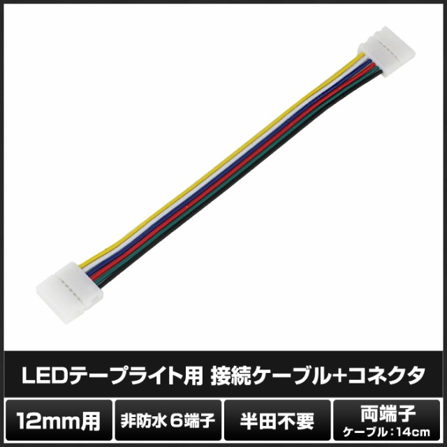 Kaito5563(10個) 12mm 非防水 6端子 LEDテープラ...