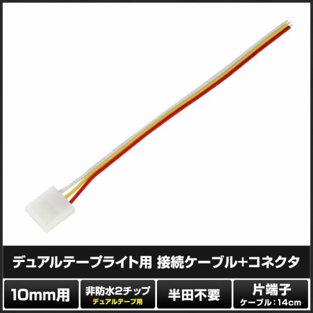 Kaito5565(2個) 10mm 非防水 デュアル(白/電球色...