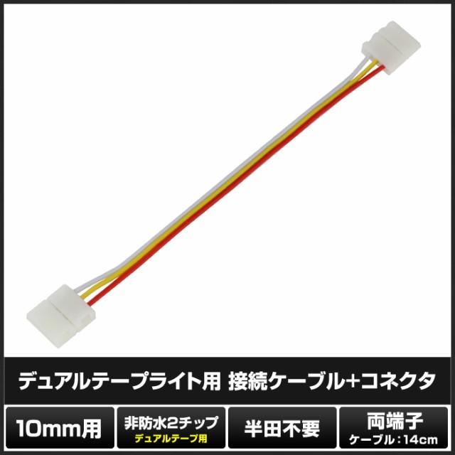 Kaito5566(2個) 10mm 非防水 デュアル(白/電球色...