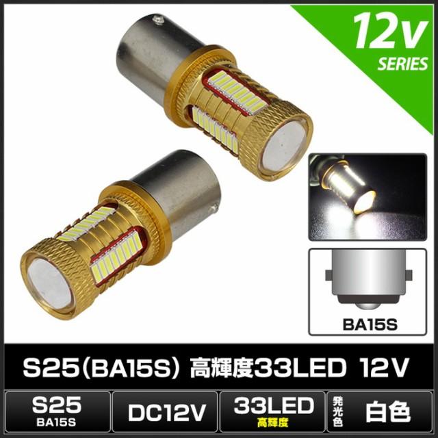 Kaito5742(2個) 33LED 12V BA15S 白色 (高輝度)