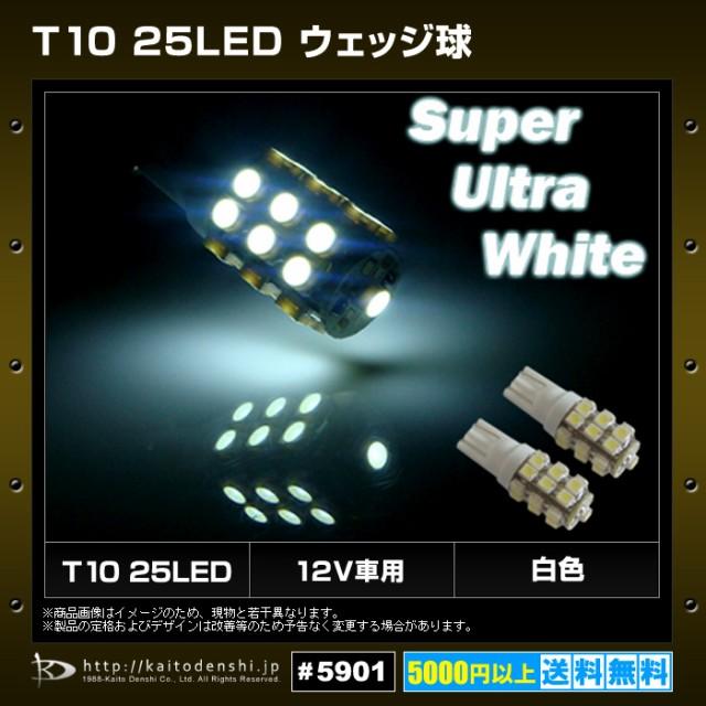 Kaito5901(2個) T10 25LED 白色 ウェッジ球 12V車...
