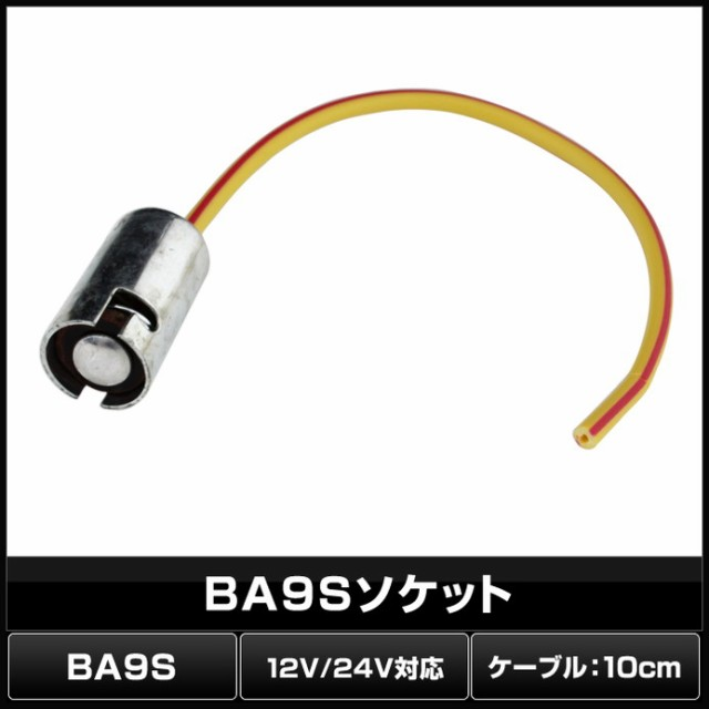 Kaito5956(100個) BA9Sソケット