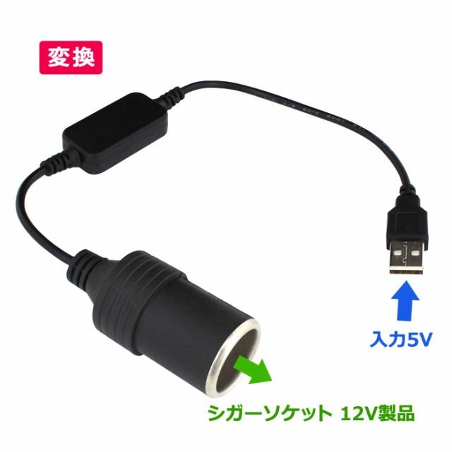 6039(1個) USB(5V)→シガーソケット メス (12V) ...