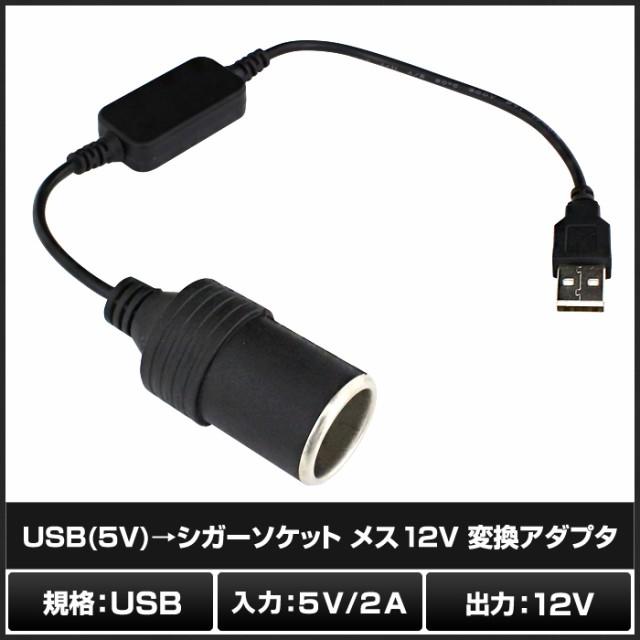 Kaito6039(1個) USB(5V)→シガーソケット メス (1...