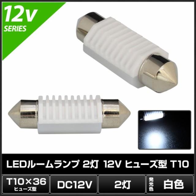 Kaito6042(2個) ルームランプ2灯 (幅36mm/高さ約1...