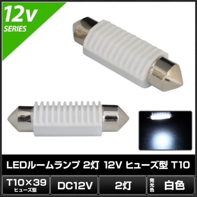 Kaito6043(2個) ルームランプ2灯 (幅39mm/高さ約1...
