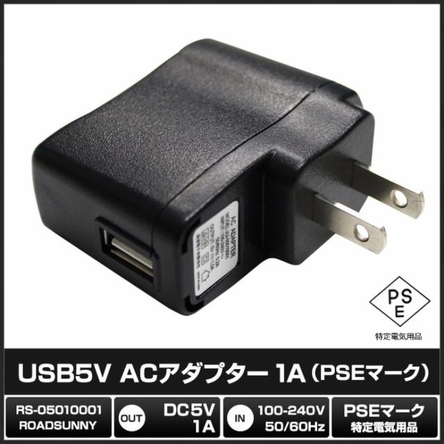 Kaito6721(1個) USB ACアダプタ 1A AC100V-DC5V (...