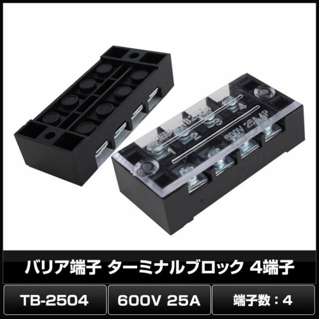 [4端子] バリア端子 ターミナルブロック TB-2504 ...