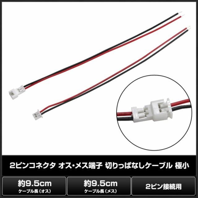 Kaito7501(1set) 2ピンコネクタ オス・メス端子 ...