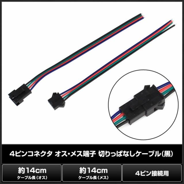 Kaito7502(1set) 4ピンコネクタ オス・メス端子 ...