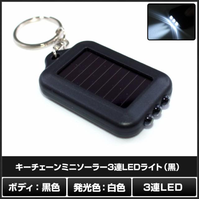 Kaito7665 キーチェーンミニソーラー3連LEDライト...