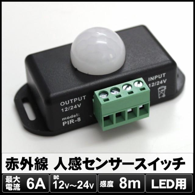Kaito7696(1個) 赤外線 人感センサースイッチ固定...