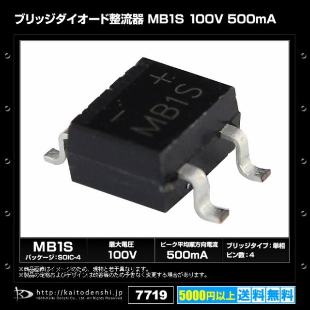 Kaito7717(100個) ブリッジダイオード整流器 MB1S...