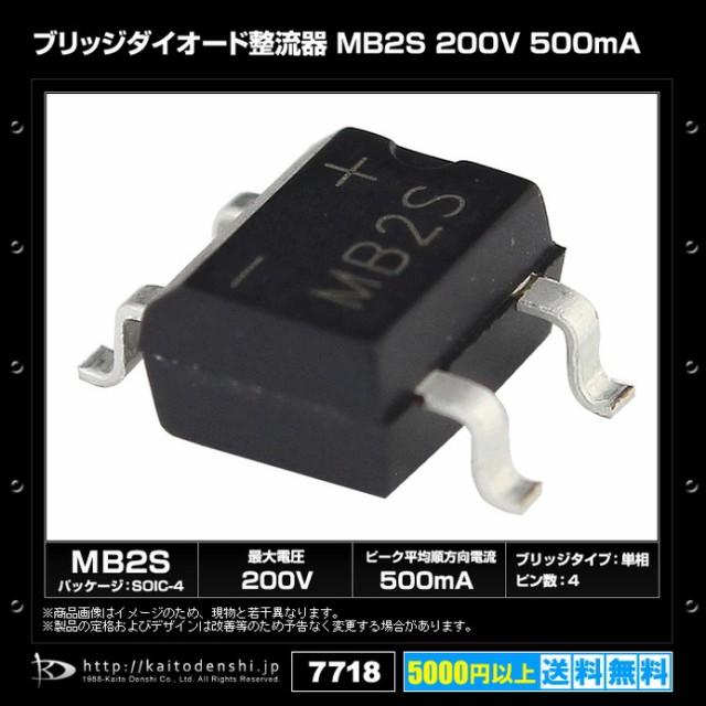Kaito7718(10個) ブリッジダイオード整流器 MB2S ...