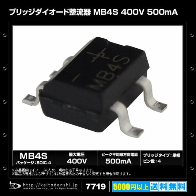 Kaito7719(10個) ブリッジダイオード整流器 MB4S ...