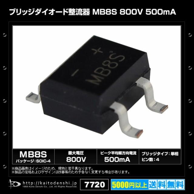 Kaito7720(50個) ブリッジダイオード整流器 MB8S ...