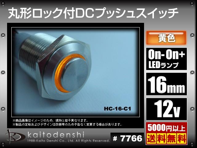 Kaito7766(1個) 黄色 丸形ロック付DCプッシュスイ...