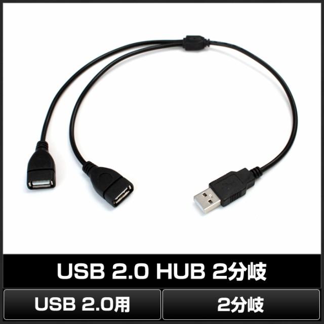 [5V LEDテープライト専用] USB 2.0 HUB 2分岐ケー...