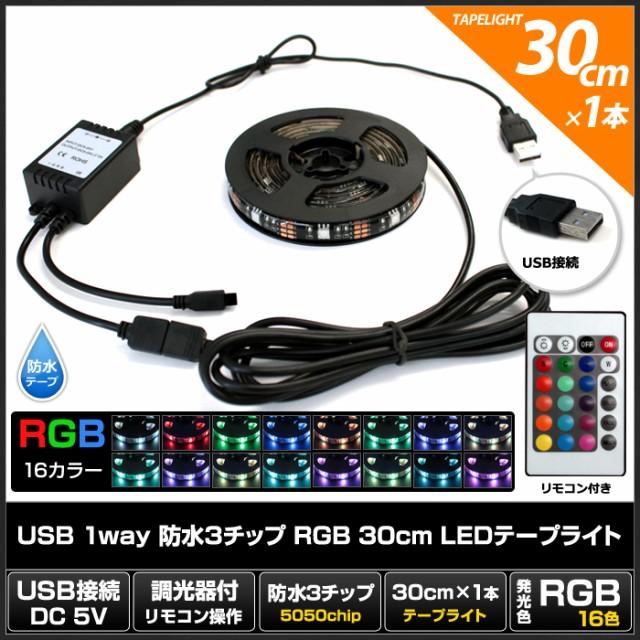 Kaito7937 (1個) USB 防水 LEDテープライト RGB[...