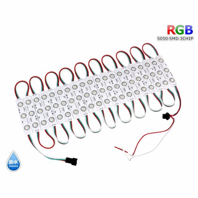 Kaito8331(1個) 流れるLEDモジュール RGB 白ベー...