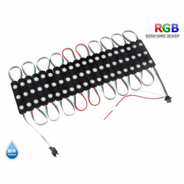 Kaito8341(1個) 流れるLEDモジュール RGB 黒ベー...