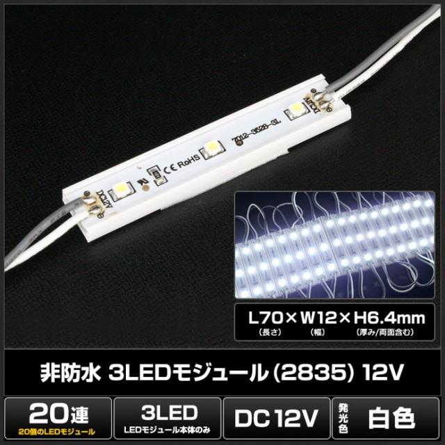 [20連×1set] 非防水 3LEDモジュール[2835 SMD] 1...