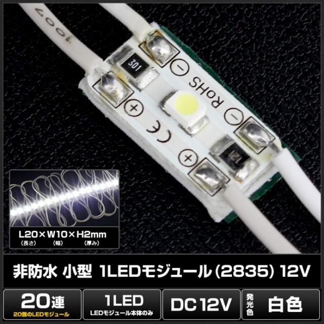 Kaito8519(20連×10SET) 非防水 小型 1LEDモジュ...