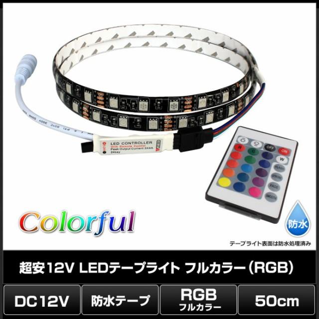 超安12V(1本) 防水LEDテープライト フルカラー(RG...