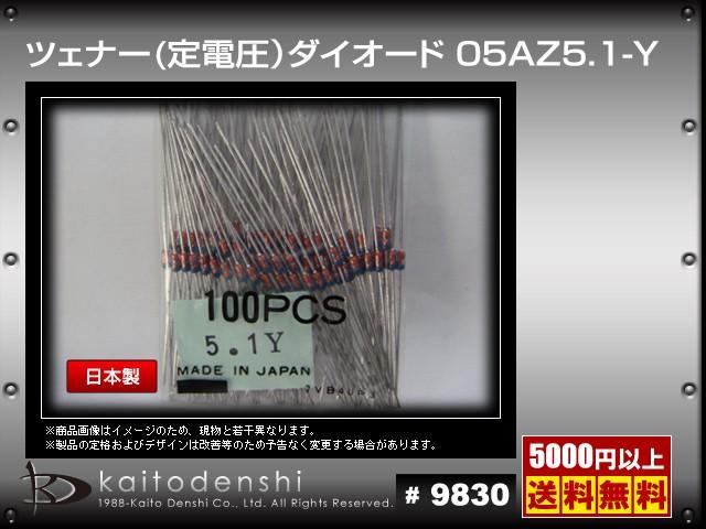 9830(20000個) ツェナーダイオード(定電圧) 05AZ5...