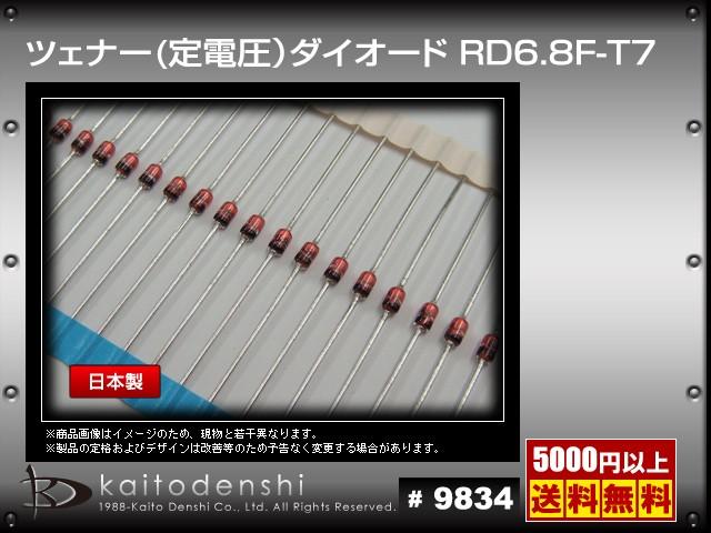 【10000個】ツェナーダイオード(定電圧) RD6.8F-T...