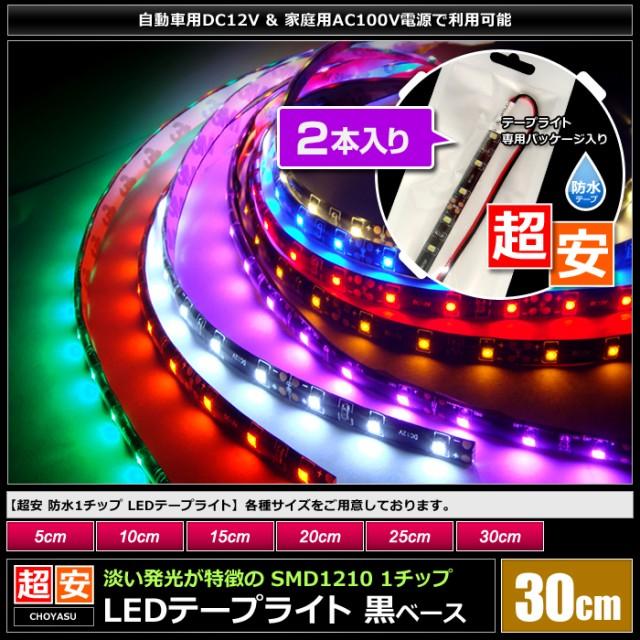 超安12V(2本入り) 防水LEDテープライト 1チップ ...