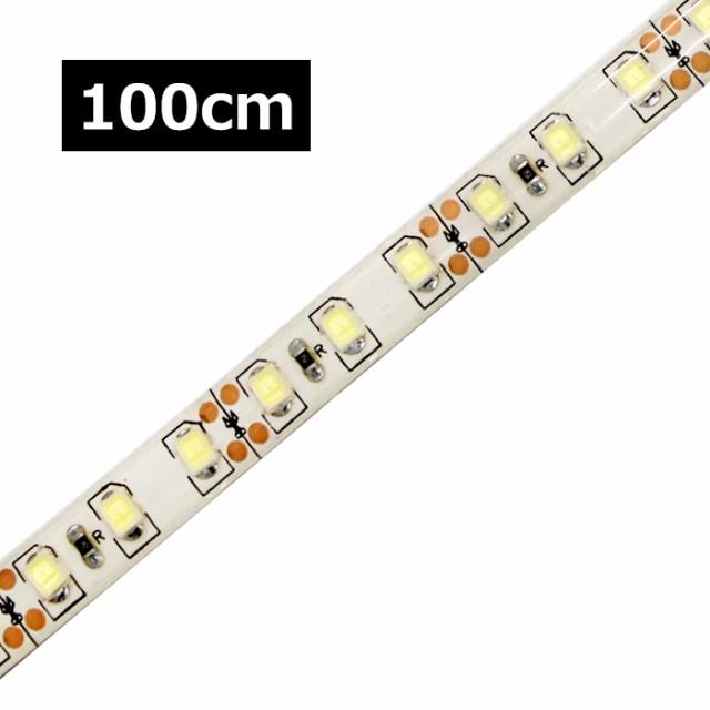 [100cm×1本] 高密度(120LED/1M) 24V LEDテープラ...