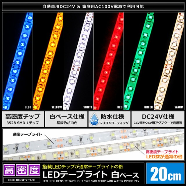 高密度24V (2本入り) 防水LEDテープライト 1チッ...