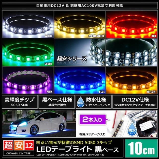 超安(2本) 防水LEDテープライト 3チップ 12V 黒ベ...