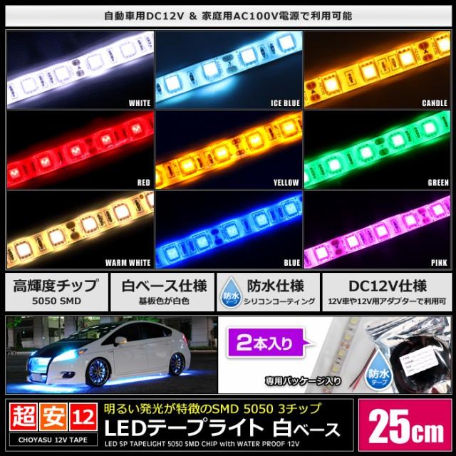 超安(2本) 防水LEDテープライト 3チップ 12V 白ベ...