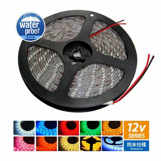 超安(1本) 防水 LEDテープライト 3チップ 12V 300...