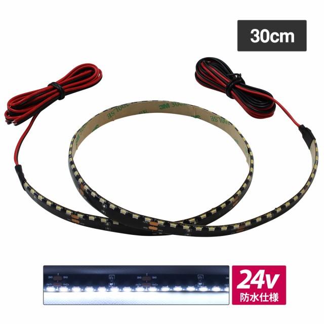 側面発光24V(1本) 高密度 防水LEDテープライト 33...
