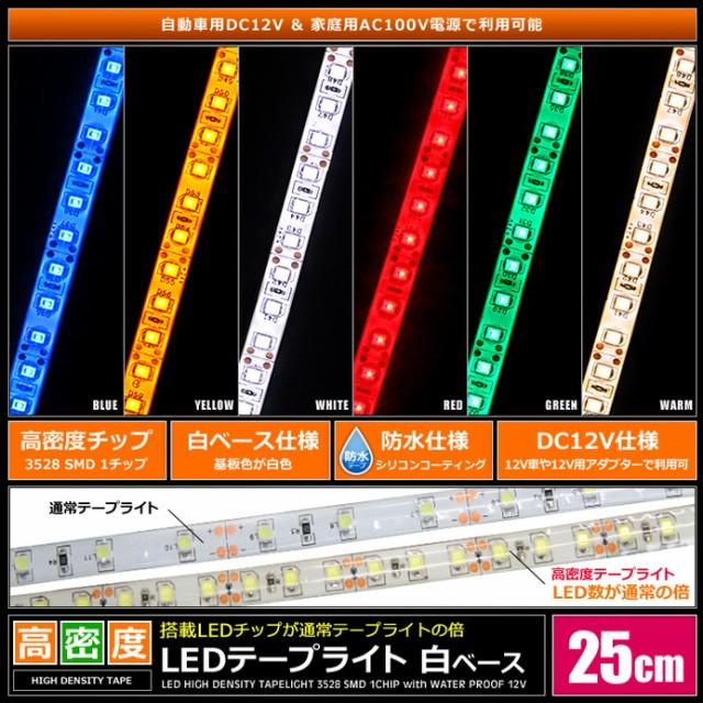 高密度12V (2本入り) 防水LEDテープライト 1チッ...