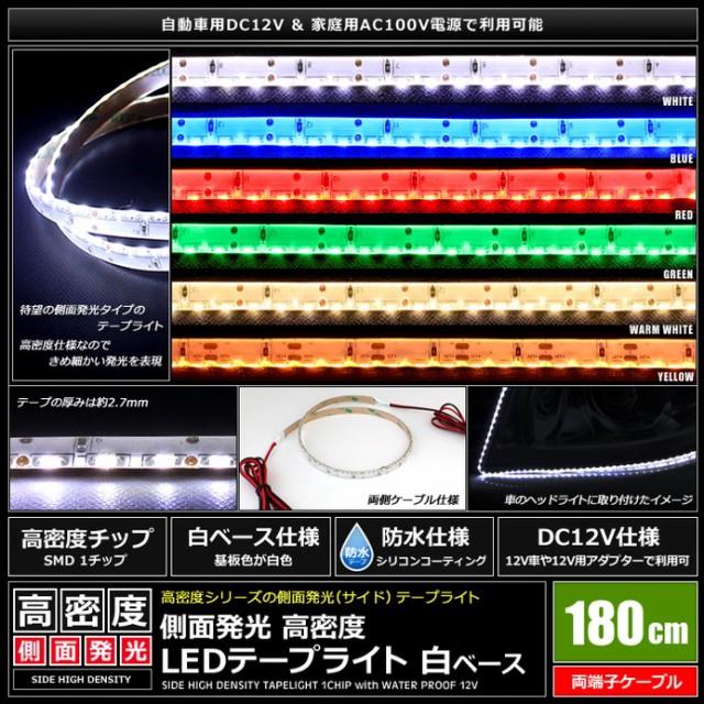 側面発光12V(1本) 防水LEDテープライト 1チップ 1...