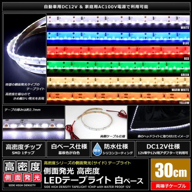 側面発光12V(1本) 防水LEDテープライト 1チップ 3...